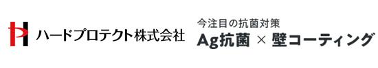 今注目の抗菌対策 Ag抗菌 × 壁コーティング