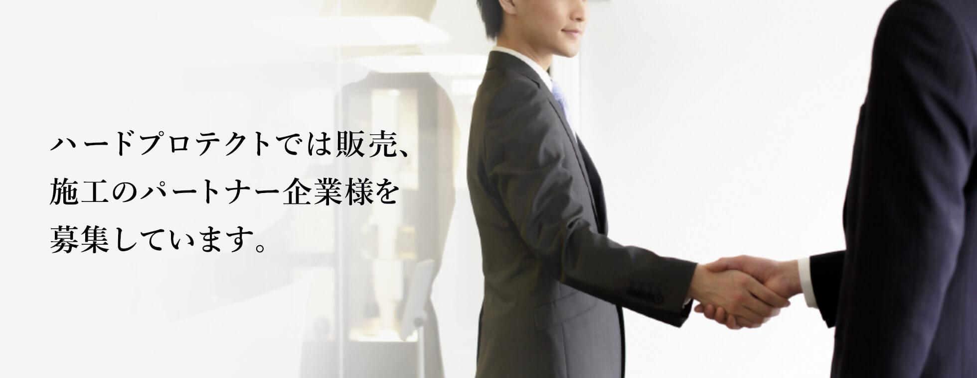 ハードプロテクトでは販売、施工のパートナー企業様を募集しています。