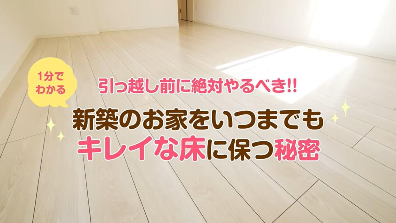 お家をいつまでもキレイな床に保つ秘密【引越前にやるべき!!】