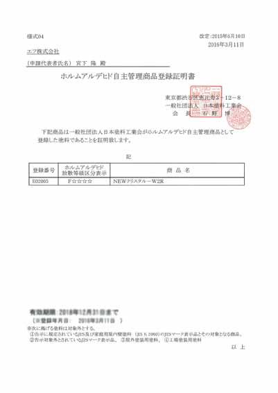 建築基準法で無制限使用許可のF☆☆☆☆