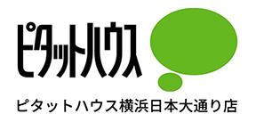 ピタットハウス横浜日本大通り店